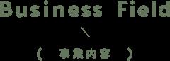 Business Field / 事業内容