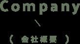 Company / 会社概要