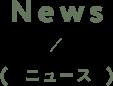 News / ニュース