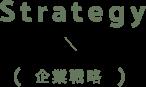 Strategy / 企業戦略