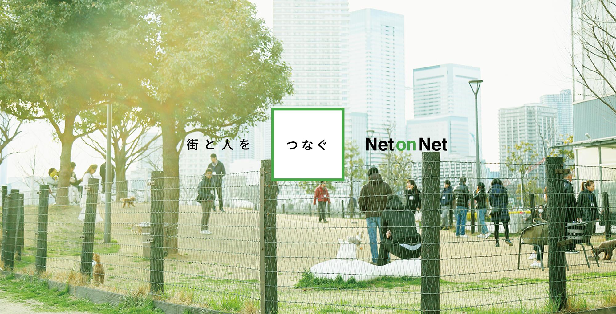 街と人をとつなぐNet on Net