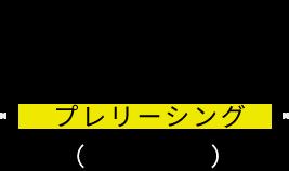 プレリーシング(事前誘致)